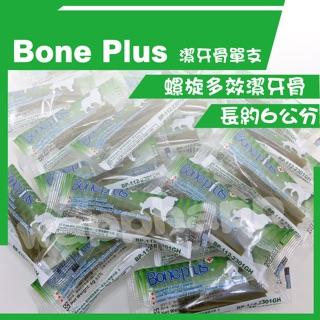 ❣️單支❣️Boneplus超效螺旋動能六星/ 雙刷頭潔牙棒S號/  隨身包