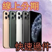 ★摩曼星創★iPhone 11 Pro 256G灰色 免卡/無卡/線上/快速/過件/哀鳳/二手/1200萬畫素