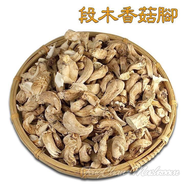 -段木香菇腳(半斤裝)-段木香菇的香菇腳,熬湯必備,煮湯必加,滷東西更讚!【豐產香菇行】