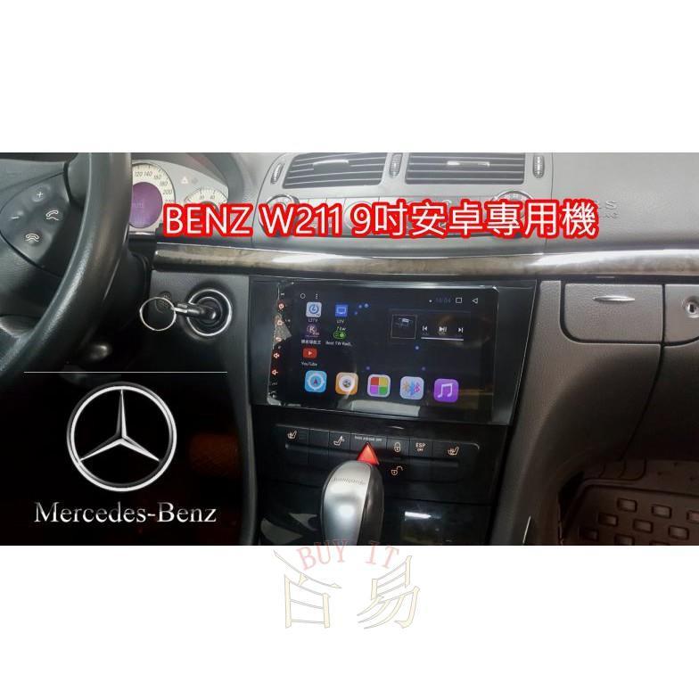 賓士 BENZ W211 w219 CLS 汽車音響安卓主機 觸控螢幕 衛星導航