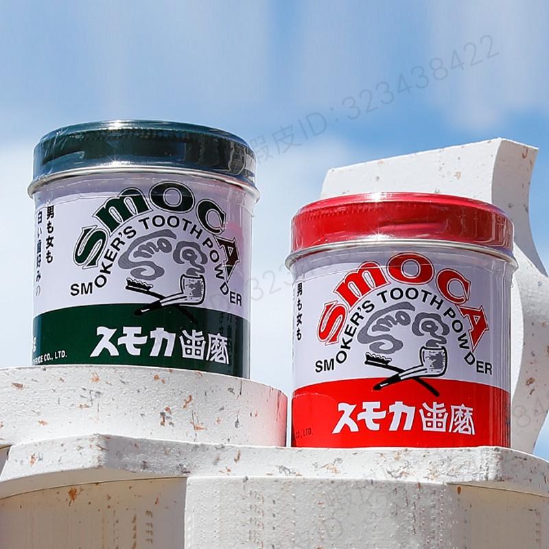 日本 斯摩卡 SMOCA 牙膏粉 洗牙粉 美白牙齒神器 155g 去煙漬茶漬 牙膏粉