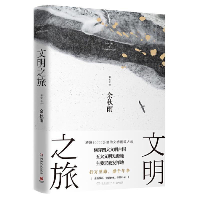 【墨飄香書屋】文明之旅 余秋雨著 世界古文明 中國現當代隨筆文學 散文文學