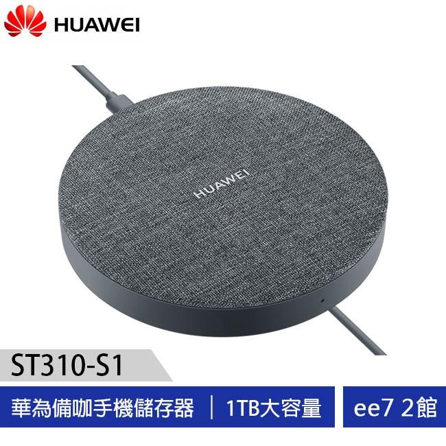 HUAWEI ST310-S1華為備咖手機儲存器/1TB大容量/華為手機最佳伴侶/即插即用/充電備份~售完為止ee7-2