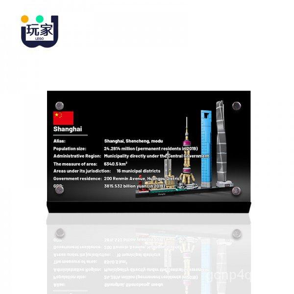 #lego樂高適用LEGO#適用樂高天際線系列21039上海城市建築展示銘牌
