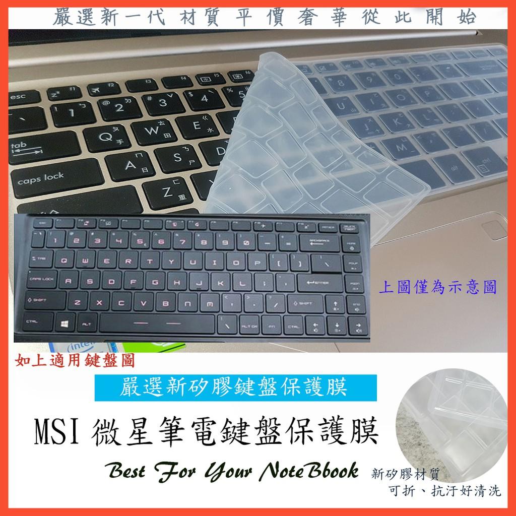 2入下殺 MSI PS42 GF63 GS65 8RE 8RF 8RD 9SC 微星 鍵盤膜 鍵盤保護膜 鍵盤保護套