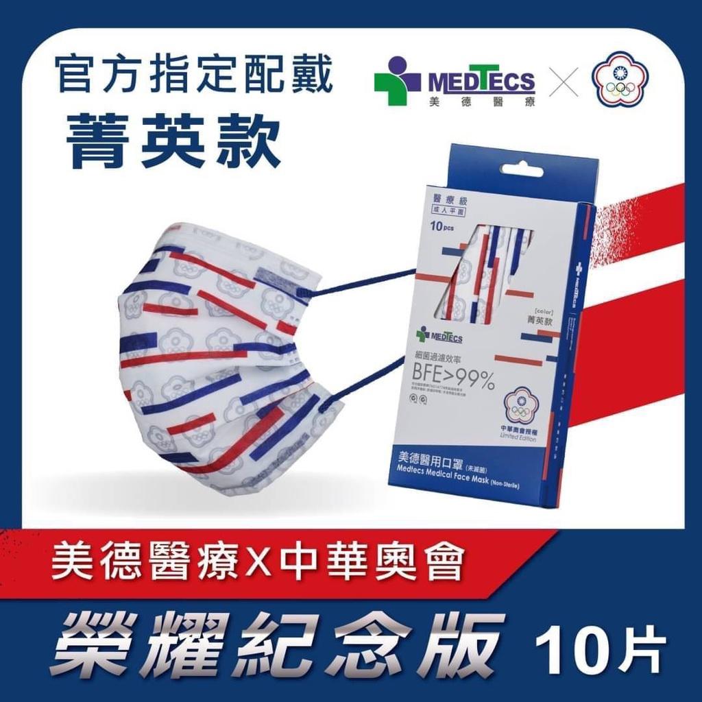 現貨速寄 MEDTECS美德醫療口罩 美德x中華奧會 限量運動聯名 菁英款 醫用口罩 中華奧會選手專用 榮耀紀念版