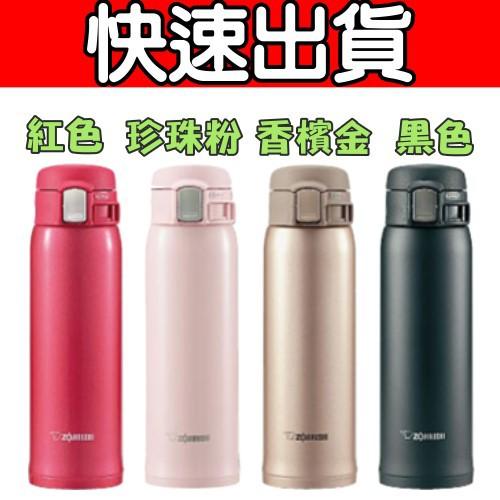 《快速出貨》象印【SM-SA48】480ml 超輕量不銹鋼真空斷熱保溫瓶/保溫杯