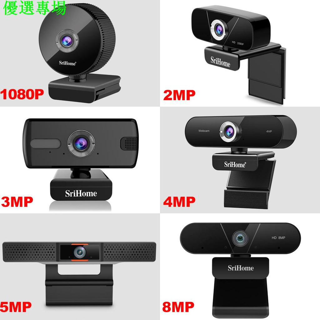 srihome 商務會議 免驅動 直播 帶麥克風 USB攝像頭 webcam1080P