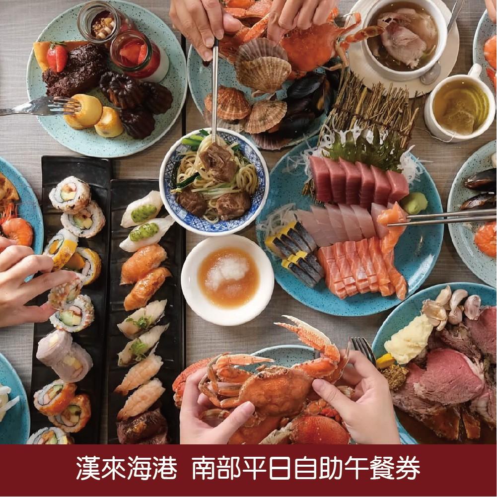 漢來海港餐廳南部平日自助午餐餐券1張【可刷卡】