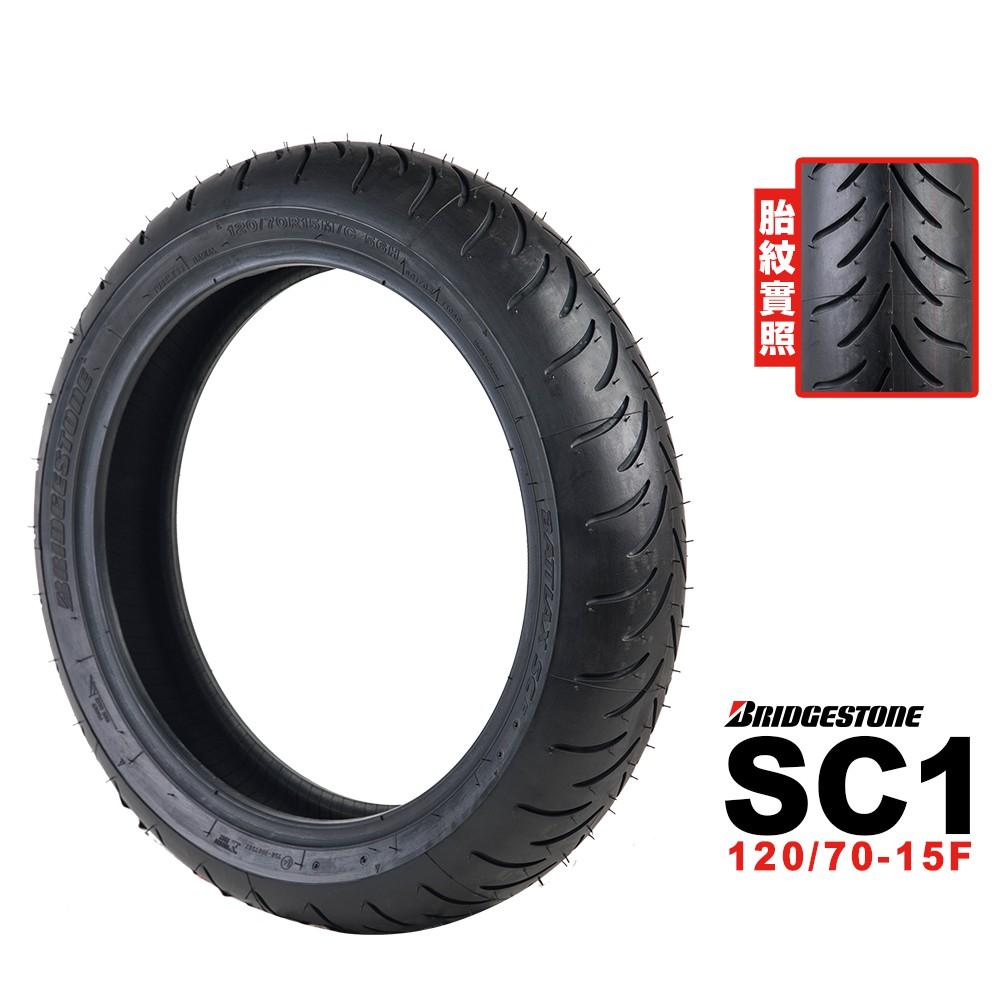 Bridgestone 普利司通 SC1 120/70-15