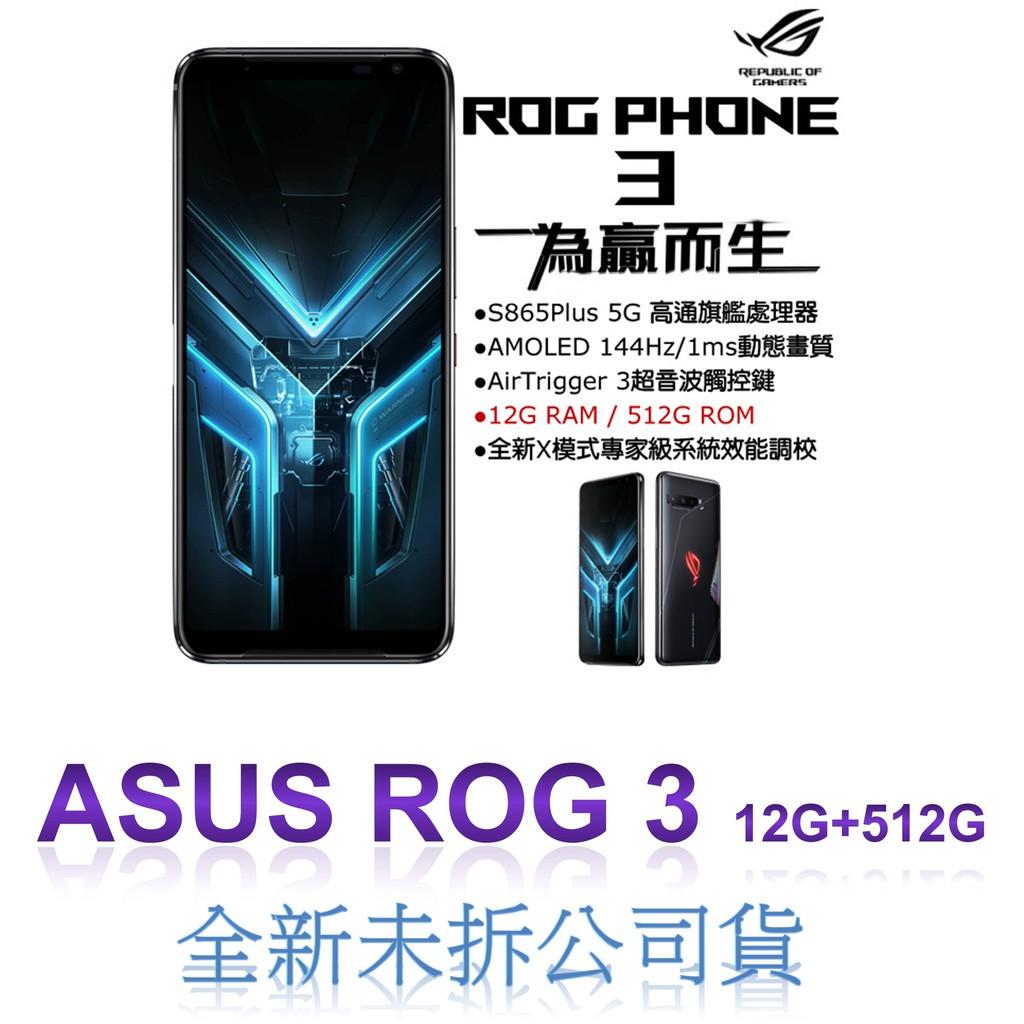 ASUS ROG Phone 3 ZS661KS 12G/512G 破盤現金價 成交再贈送傳輸線 二手也可以高價回收折抵