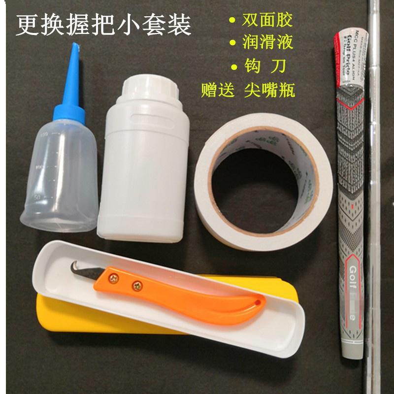 滿249發貨1An SUNSON高爾夫球桿握把更換握把工具布基雙面膠帶溶膠濟鉤刀膠紙膠布