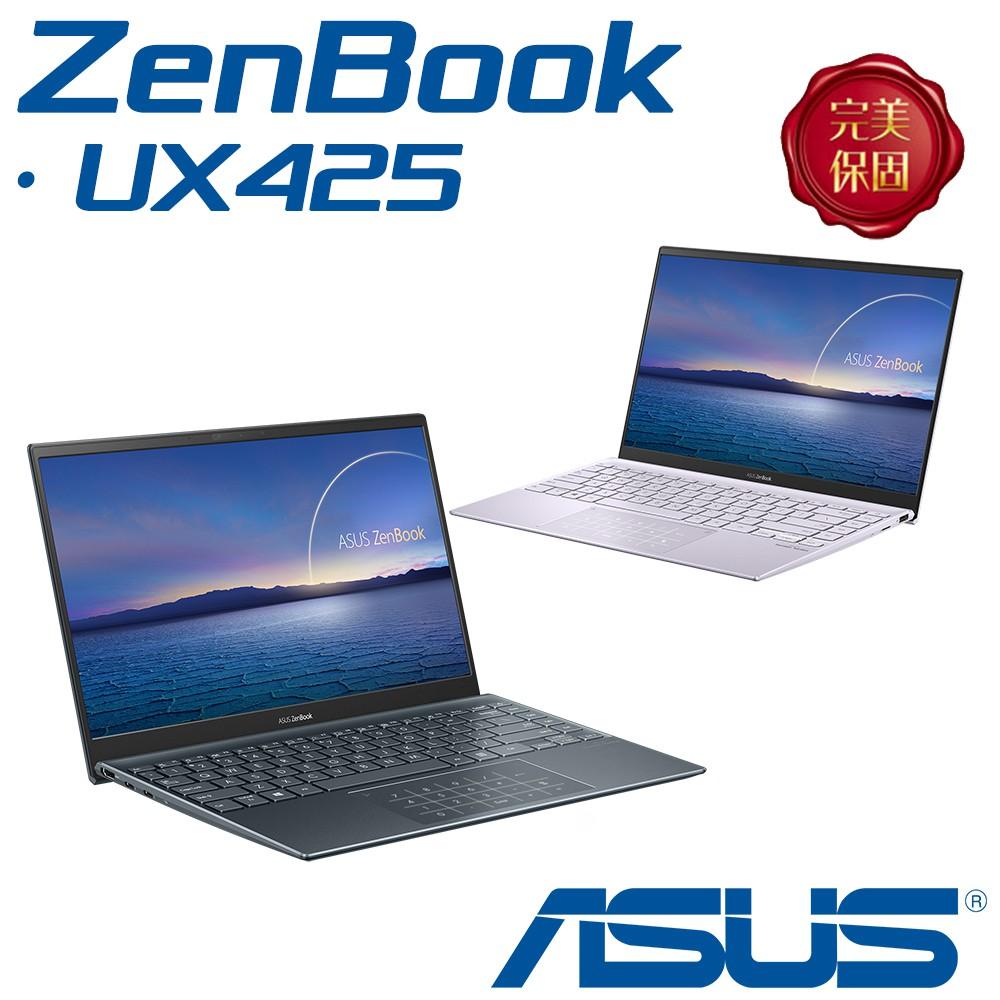 ASUS 華碩 ZenBook 14 UX425EA ( i5/i7) 筆記型電腦 -綠松灰/星河紫