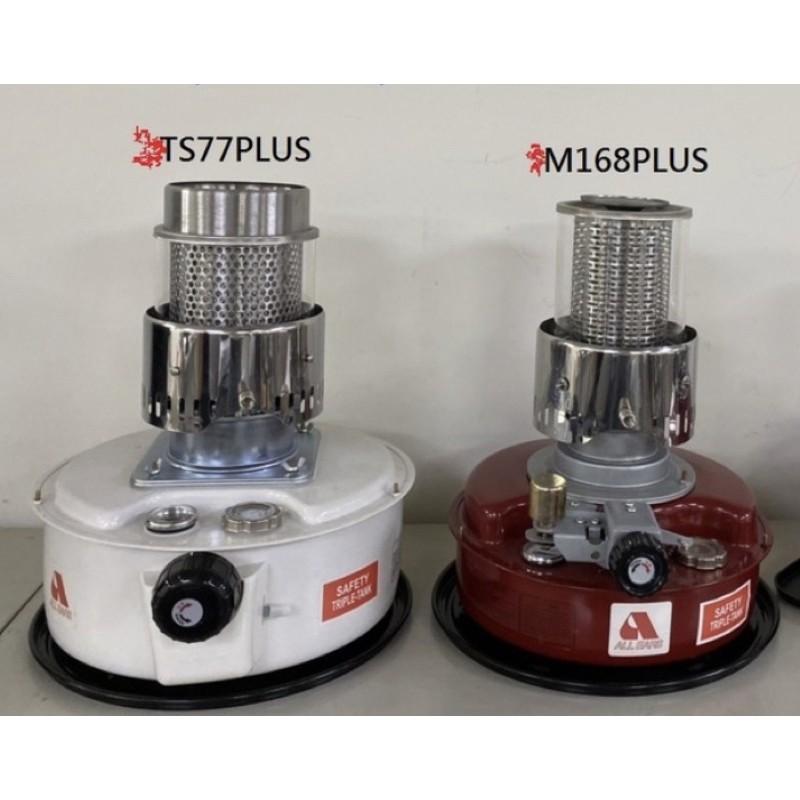 【東區3C】現貨供應 TS-77 Plus M168PLUS 煤油暖爐 專用 玻璃煙筒,加高效能好