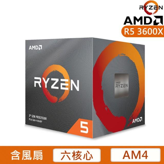 【AMD 超微】3代 Ryzen R5-3600X/3600XT 六核心 中央處理器(3.8GHZ)