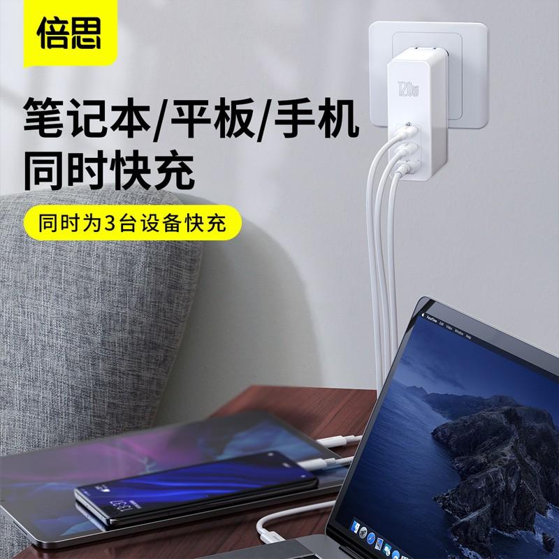 【批發出清】倍思 120W氮化鎵充電器GaN蘋果iphone11多口快充適用於華為小米macbookpro筆記型電腦三