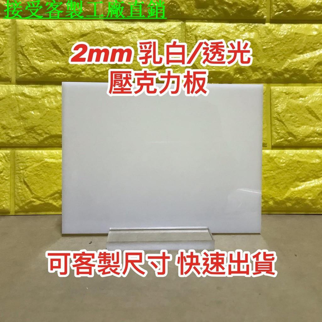 客製 厚度2mm 乳白色透光壓克力板 A4尺寸壓克力板 供應可超商取貨 快速出貨