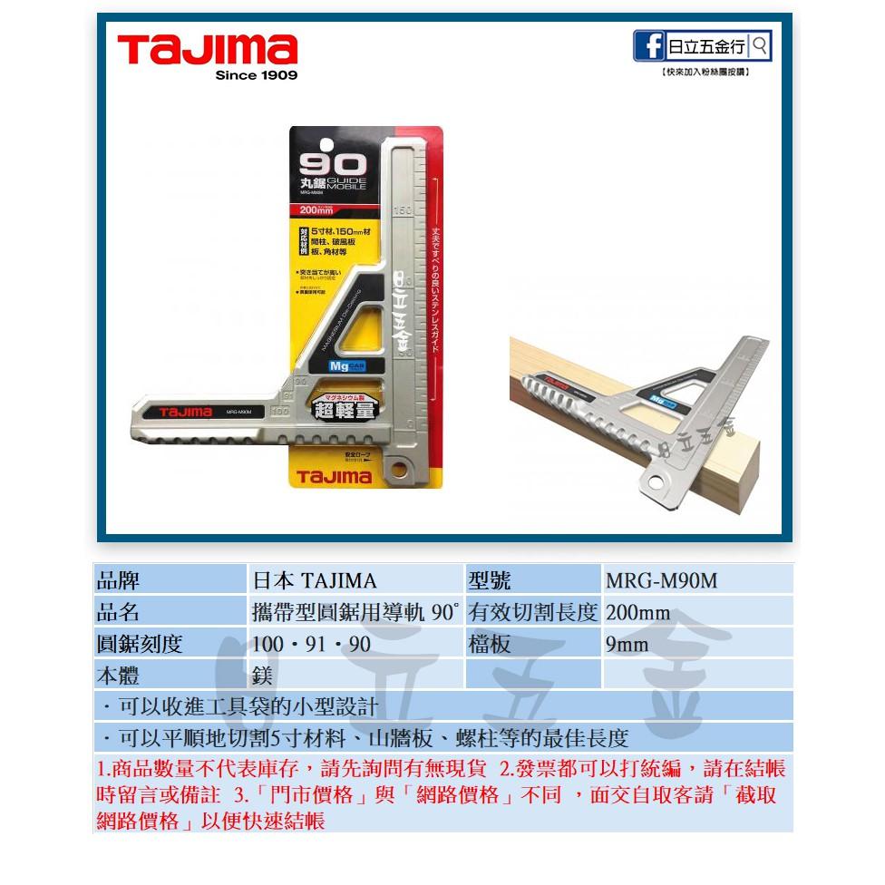 EJ工具《附發票》MRG-M90M 日本 TAJIMA 田島 攜帶型圓鋸用導軌 90°
