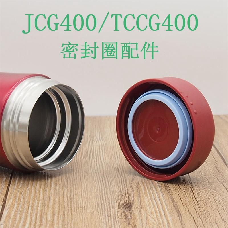 奶一口甜甜}膳魔師保溫杯JCG-400密封圈TCCG-400/JCG-300/500燜燒杯防漏墊圈