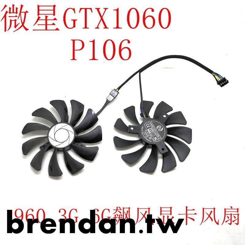 散熱風扇-微星 P106 GTX1060 960 3G 6G飆風 映眾 盈通顯卡支架溫控風扇9CM