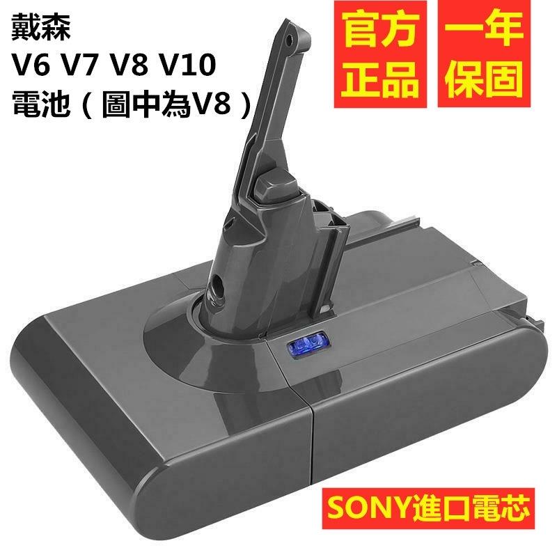 【台灣現貨+一年保固+低價限購!索尼正品】Dyson戴森電池 無繩吸塵器DYSON 戴森 V6 V7 V8 V10電池