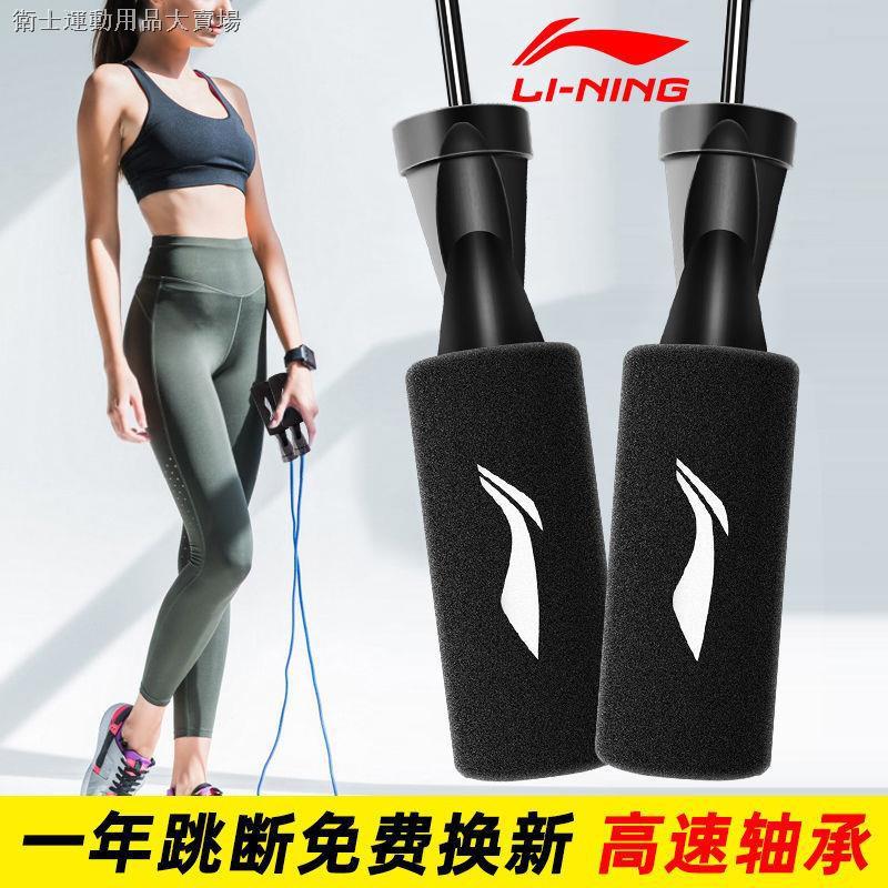 李寧跳繩健身減肥運動專業繩成年人大人男女訓練燃脂學生pvc繩子
