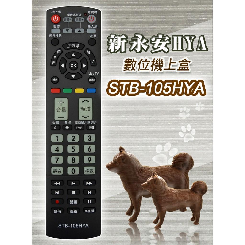 全新適用大揚 新永安HYA第四台有線電視數位機上盒專用遙控器 STB-105HYA