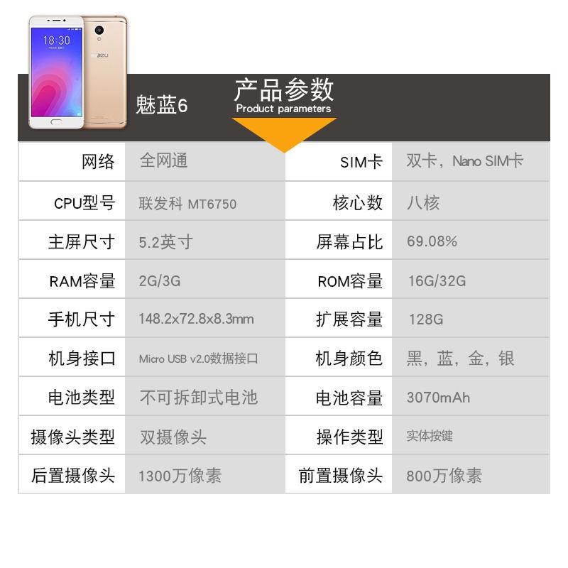 💕二手精選💕❈❁二手魅族手機魅藍6全網通4G智能安卓學生低價清倉便宜備用手機