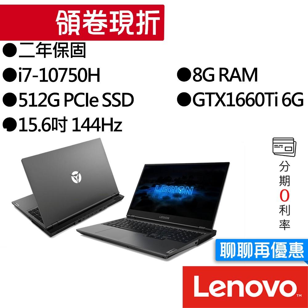 Lenovo聯想 Legion 5Pi i7/GTX1660Ti 獨顯 144Hz 電競筆電