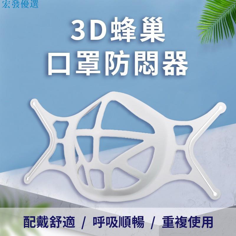 台灣現貨【一組五入】3D蜂巢口罩防悶器 不易脫妝 眼鏡不起霧 可水洗 立體透氣口罩架 防疫防病毒防飛沫