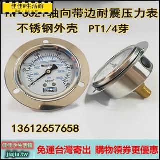 YN-60ZT軸向帶邊耐震壓力表油壓表 液壓表抗震0-100150 250 350KG 桃園市