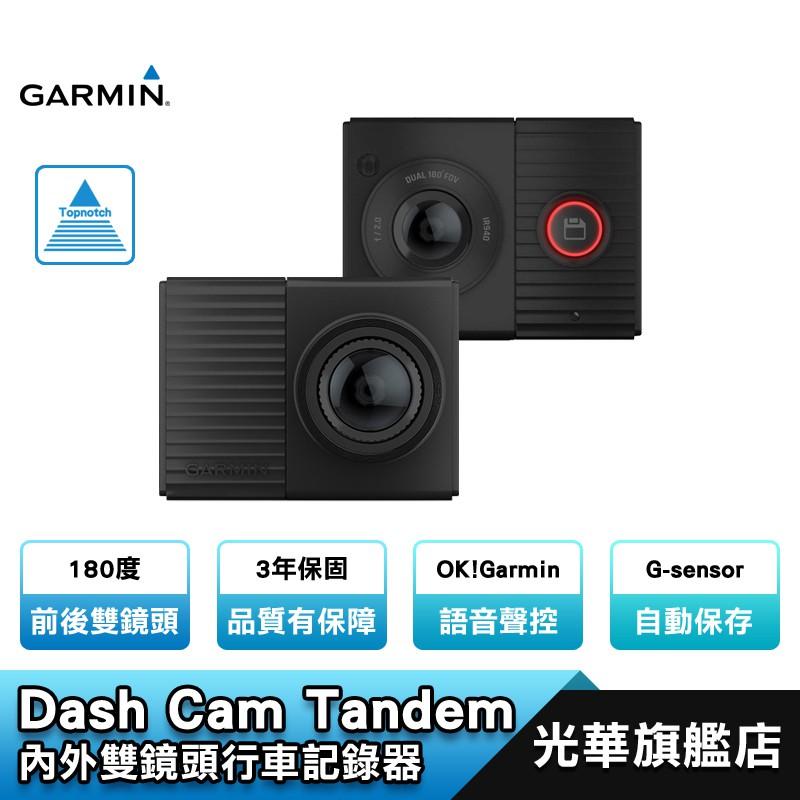 Garmin Dash Cam Tandem GPS 內外雙鏡頭 超廣角 行車紀錄器【全新公司貨】贈128G記憶卡