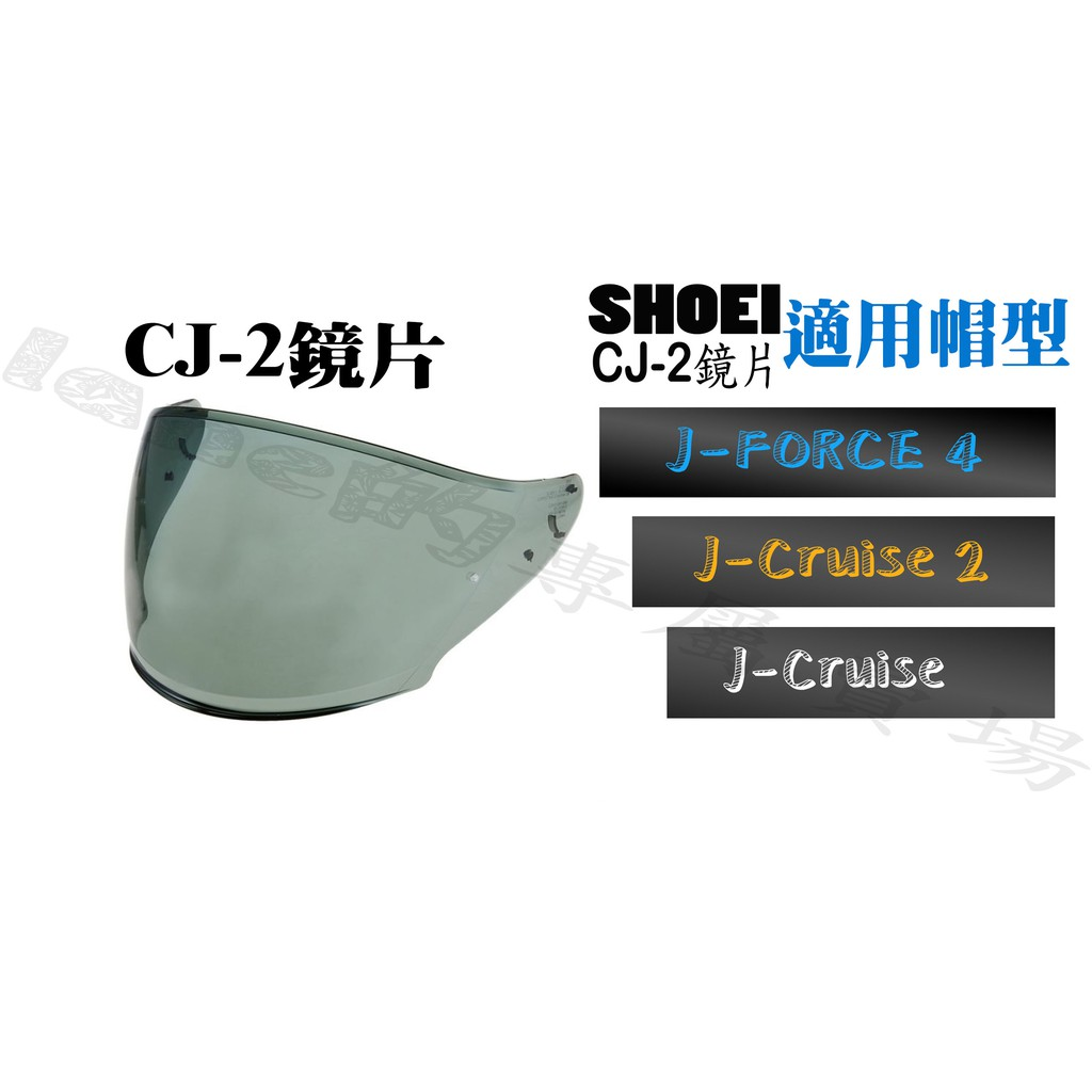 SHOEI CJ-2鏡片/墨片 j-force 4 / j-cruise型