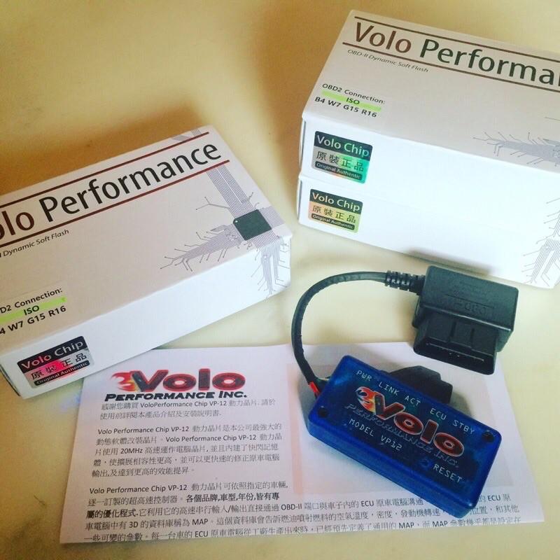 VOLO VP-12動力晶片(升級汰換)