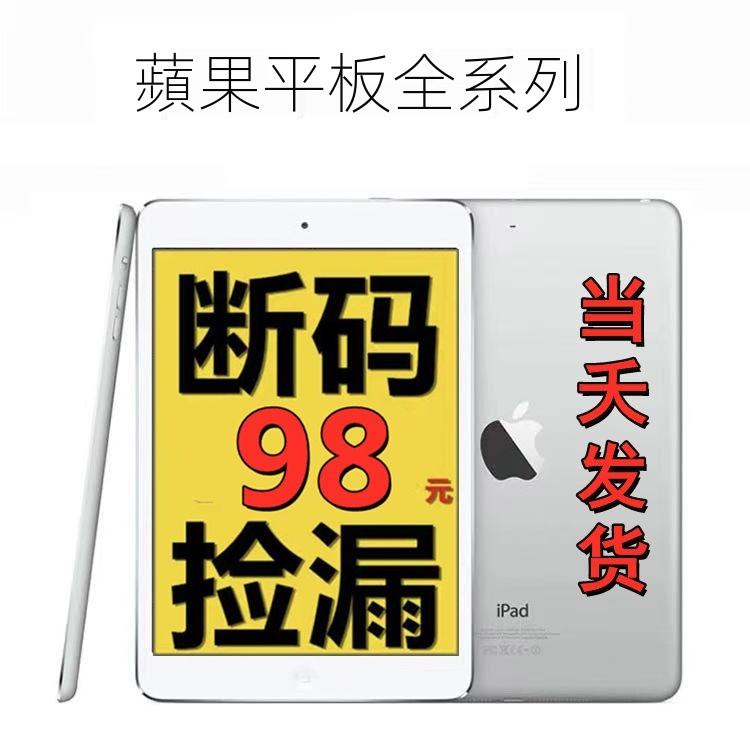 ❈【現貨免運】 【二手】二手2018款ipad234air2蘋果9.7寸pro平板電腦MINI12345Apple7.9