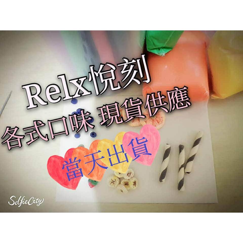 現貨R e l x 原裝正品糖果 悅刻 糖果新口味【西瓜 桃氣烏龍 薄荷 】Relx 悅刻糖果 挑戰最低價