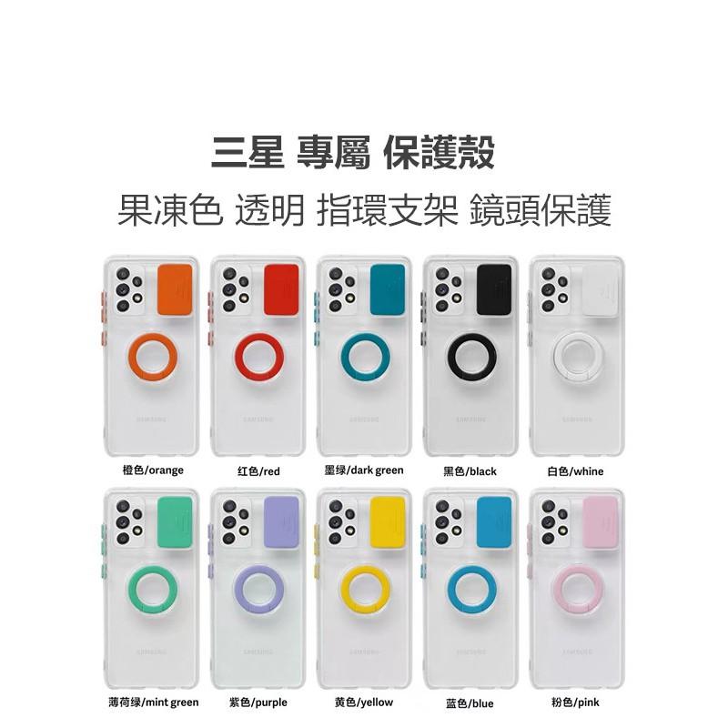 果凍色 推拉鏡頭 指環支架 透明 手機殼 適用 三星 S21 A72 A52 A32 A22 5G 4G A21S
