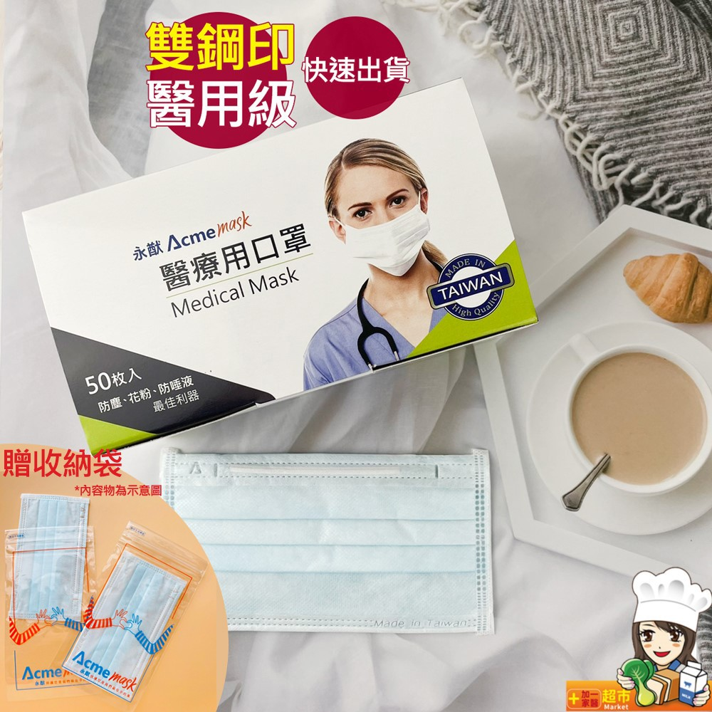 永猷 醫用口罩 藍色 醫療藍 無偶氮  台灣鋼印 三層 熔噴 買就送收納袋 一般藍 安全口罩