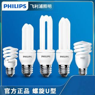 飛利浦2U節能燈E14E27螺口螺旋檯燈U型燈管家用照明5w電燈泡超亮燈泡 高雄市