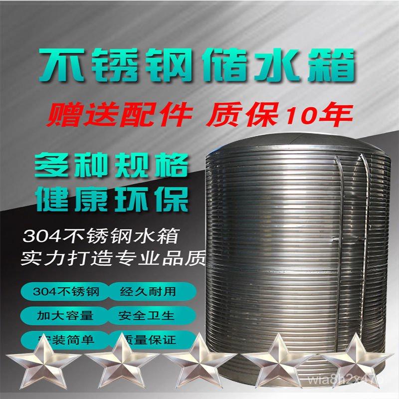 304不銹鋼水箱水塔圓形家用立式加厚10噸15噸儲水桶儲水箱大容量 JPLS