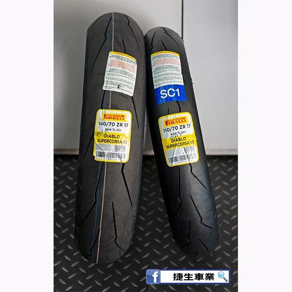 『捷生車業』倍耐力 DIABLO SUPERCORSA V3 大閃電 110/80-17 140/70-17 等規格