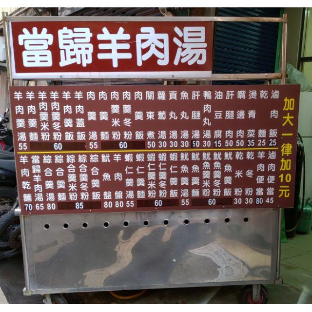 304白鐵三孔煮麵攤車 小吃攤車 關東煮攤車