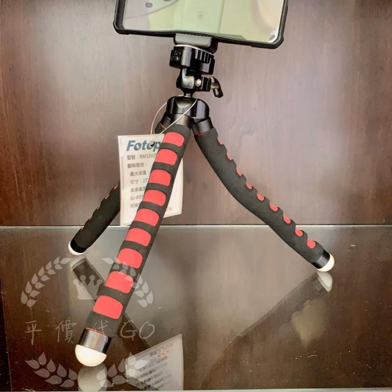 FOTOPRO 富圖寶 RM100 百變章魚腳迷你腳架 (附手機夾) / 八爪魚 三腳架 便攜 支架