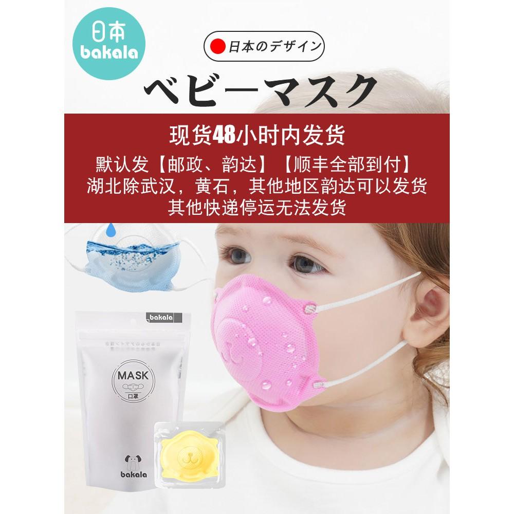 現貨🔥【新品推薦】日本嬰兒童口罩6個月1歲0寶寶幼兒2小3防風4新生兒的透氣外出秋冬