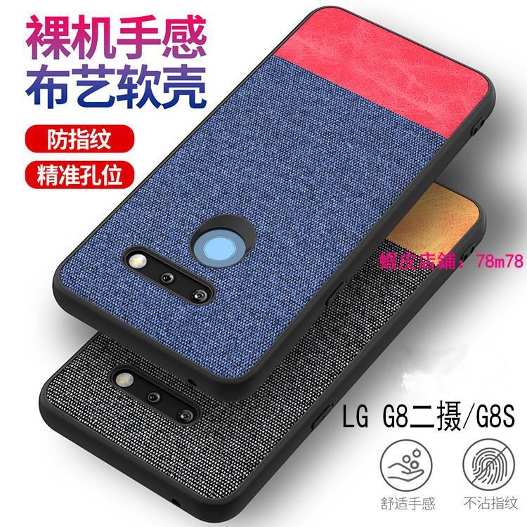 保護殼專賣 適用于LG G8手機殼G8S THINQ手機套布軟邊全包個性防摔雙三攝硬殼 手機皮套