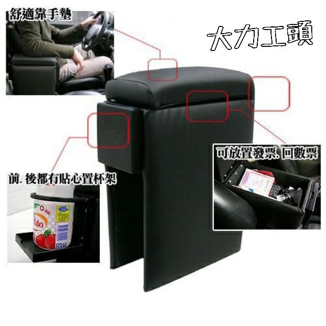【大力工頭】置物箱 轎車專用中央扶手 減壓舒適 QRV 嘉年華 SIENTA TERCEL GETZ置物 扶手箱 MIT
