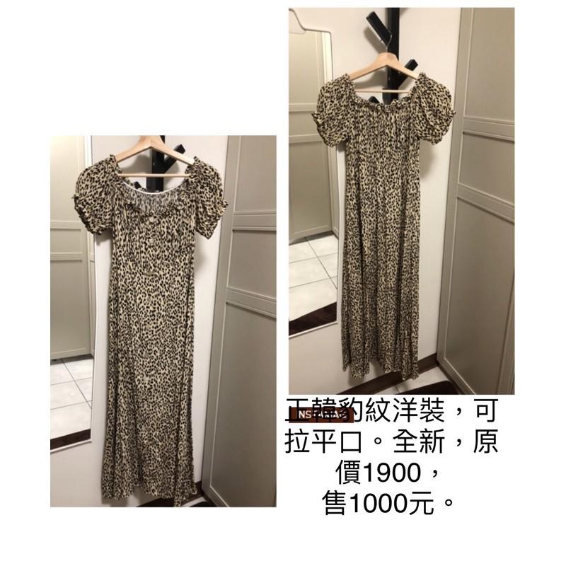 正韓豹紋洋裝可拉平口