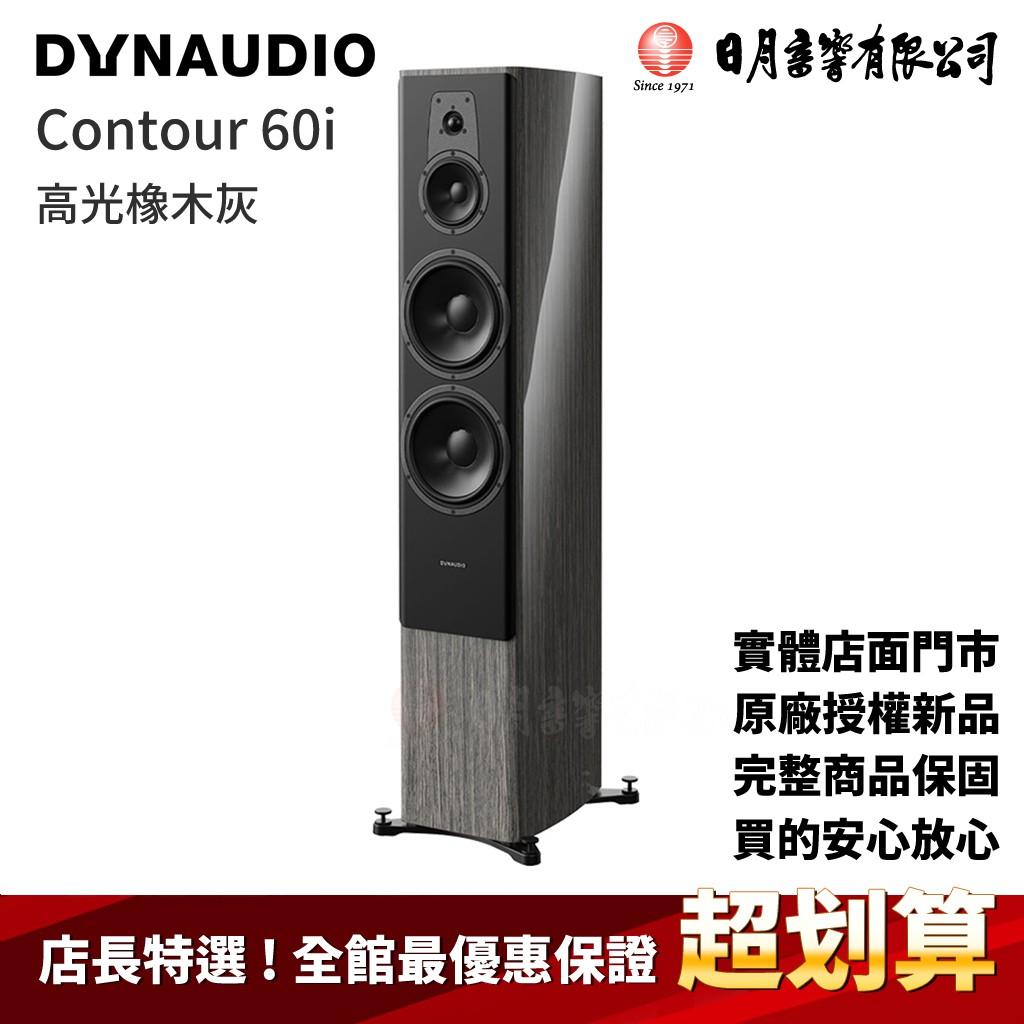Dynaudio Contour i 家庭劇院音響 60i、30i、20i、25Ci型 優惠中 含安裝 日月音響
