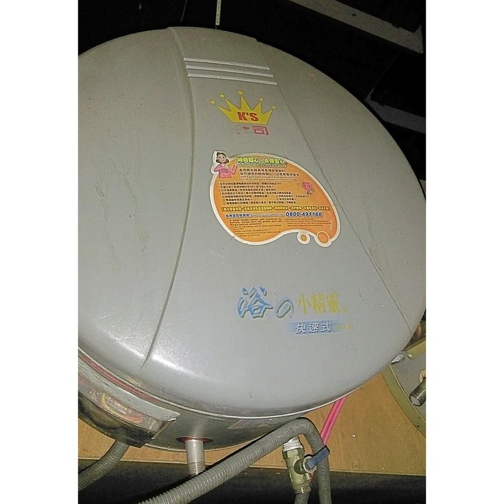 ~限時販售~鑫司KING-S快速式電熱水器/儲熱式電熱水器/二手儲熱電熱水器/二手電熱水器/儲熱型/浴室必備/套房必備