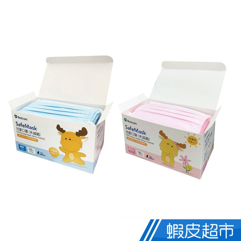 麥迪康 醫療兒童口罩(未滅菌)50入/盒  現貨 蝦皮直送